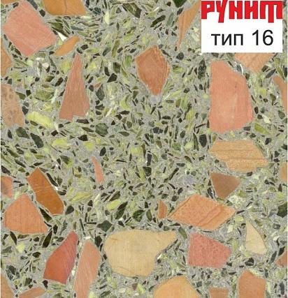Рунит Терраццо №16