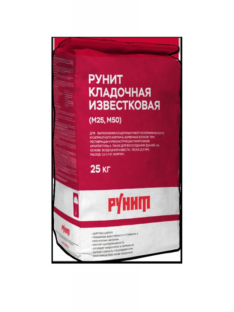 Рунит Кладочная известковая (М25, М50)