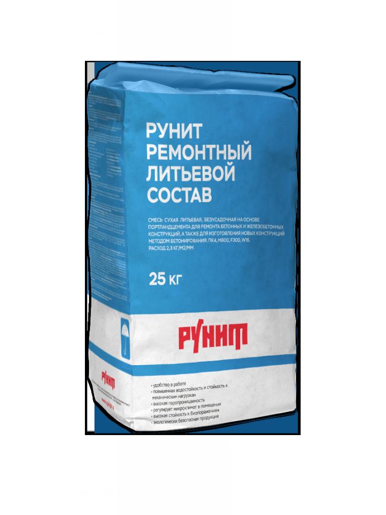 Рунит Ремонтный литьевой состав